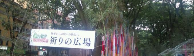 祈りの広場。鹿児島県姶良市など。感謝。