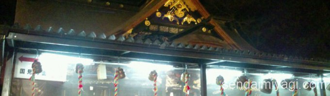 大崎八幡宮、一番左が回転早いそうな