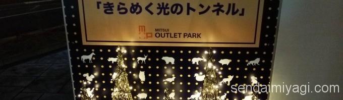 三井アウトレットパーク仙台港 きらめく光のトンネル点灯中