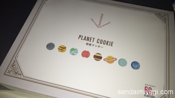 仙台市天文台 惑星クッキー PLANET COOKIE